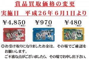 賞品価格変更表_hp2